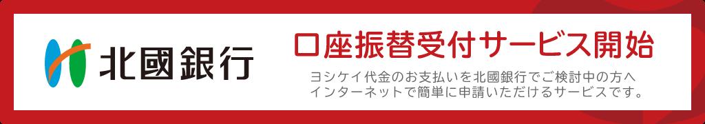 「ヨシケイ 北國銀行Web口座振替受付サービス」お申込み