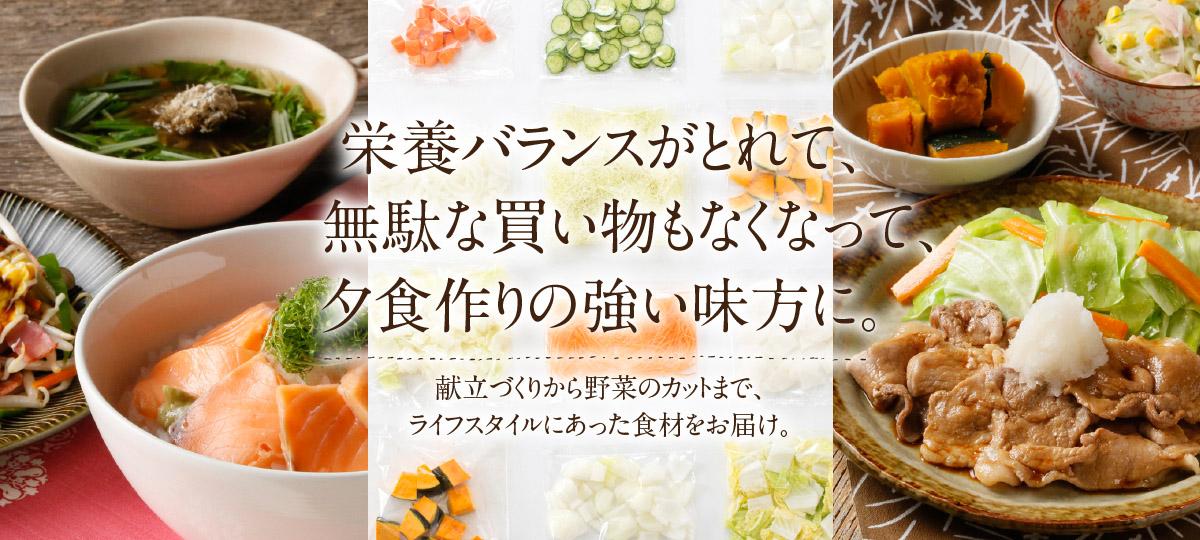 栄養バランスがとれて、無駄な買い物もなくなって、夕食作りの強い味方に。