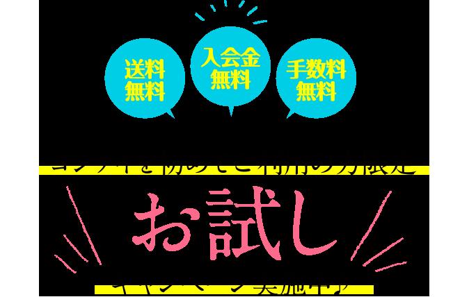 送料無料・入会金無料・手数料無料 ヨシケイを初めてご利用の方限定お試しキャンペーン実施中♪
