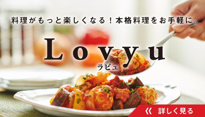 Lovyu(ラビュ)手早くおいしくしっかりご飯。忙しいあなたにこそ。
